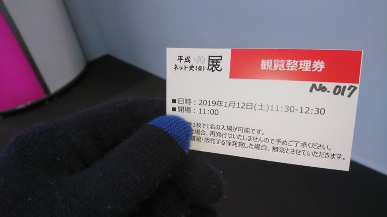 f:id:mako4648:20190114003207j:plain