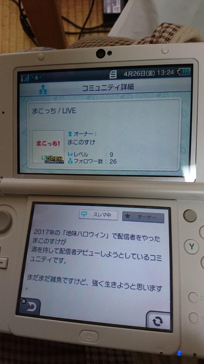 f:id:mako4648:20190426134940j:plain