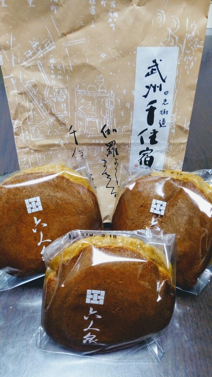 六人衆焼(包装)と喜田屋外袋