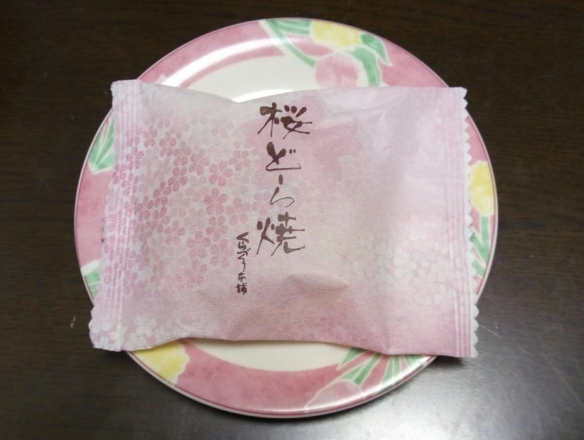 桜どら焼き(外装)