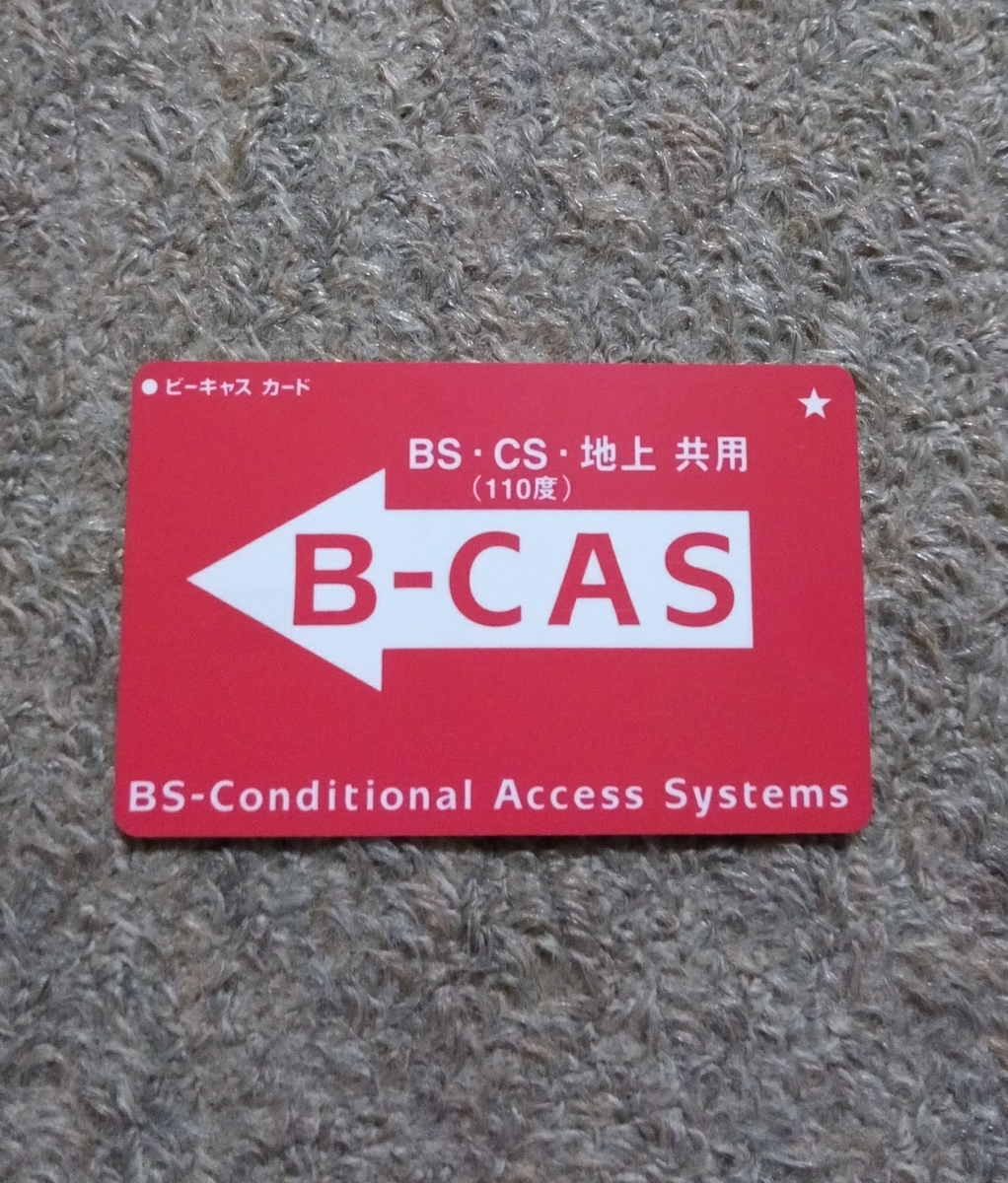 B-CASカード〔表〕