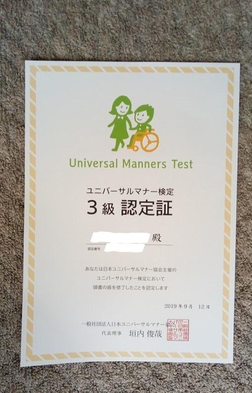 ユニバーサルマナー検定認定証