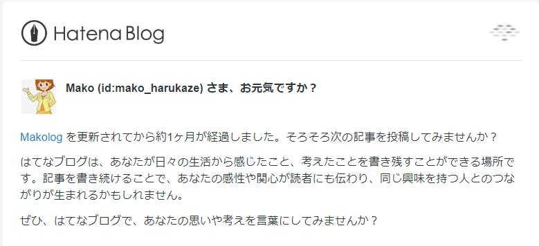 HatenaBlog
