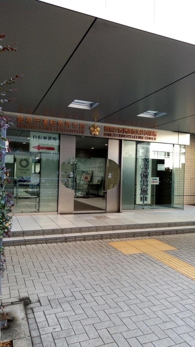 鮫洲試験場