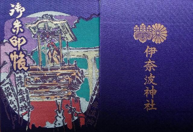 伊奈波神社 御朱印帳