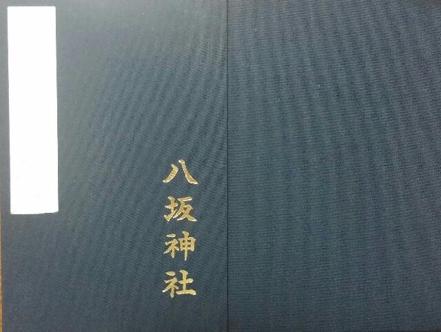 八坂神社御朱印帳