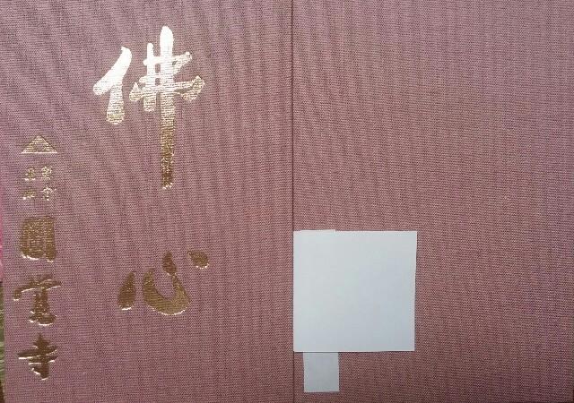 円覚寺御朱印帳