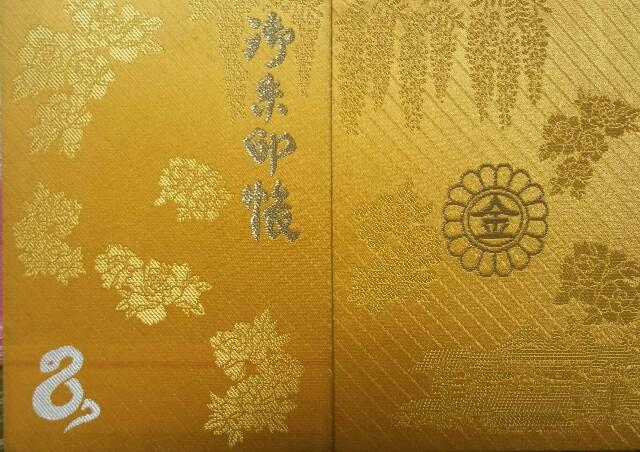 金蛇水神社御朱印帳