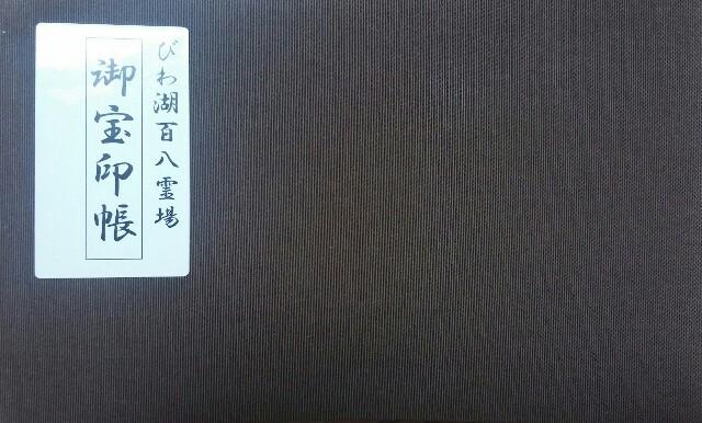 びわ湖108霊場