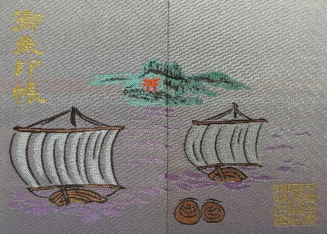 検見川神社御朱印帳