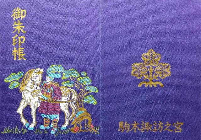 駒木諏訪神社御朱印帳
