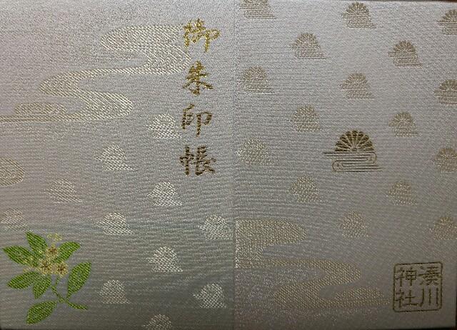 湊川神社の御朱印帳