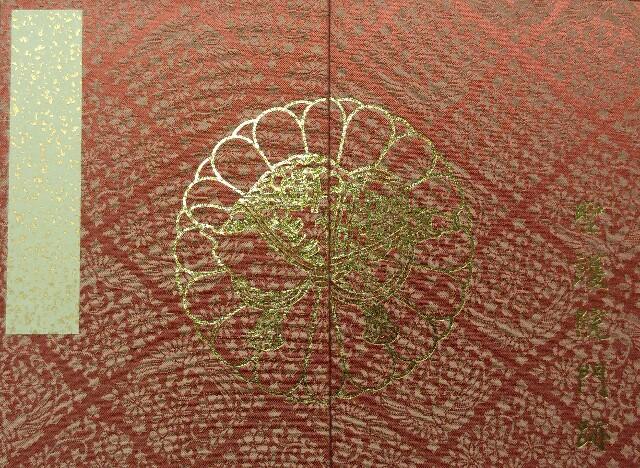 聖護院門跡の御朱印帳