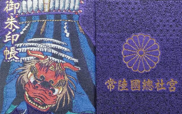 常陸國總社宮の御朱印帳