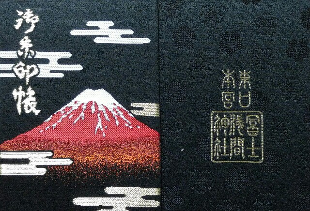 東口本宮冨士浅間神社の御朱印帳