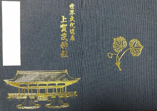 上賀茂神社の御朱印帳