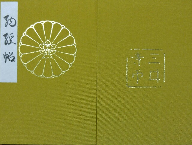 三井寺の御朱印帳