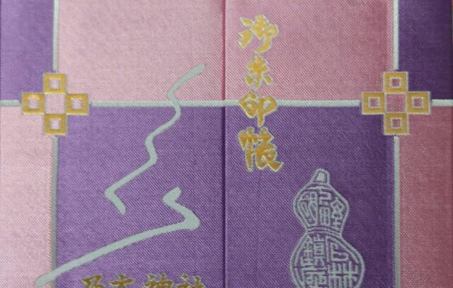 那須乃木神社の御朱印帳