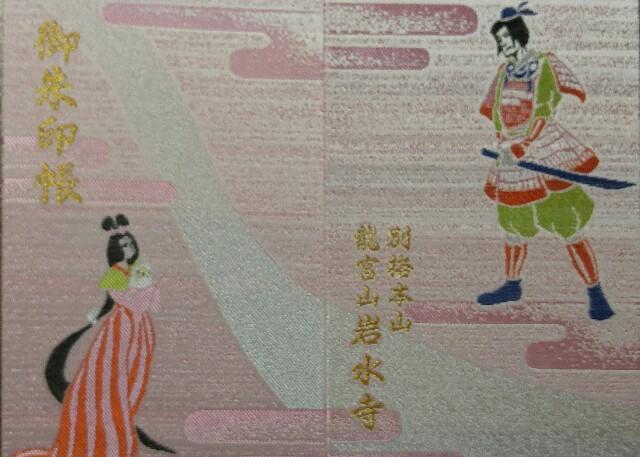 岩水寺の御朱印帳