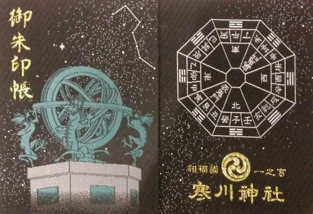 寒川神社の御朱印帳