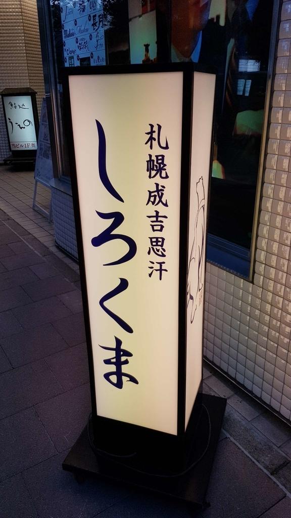 f:id:mako_pee:20181020150204j:plain