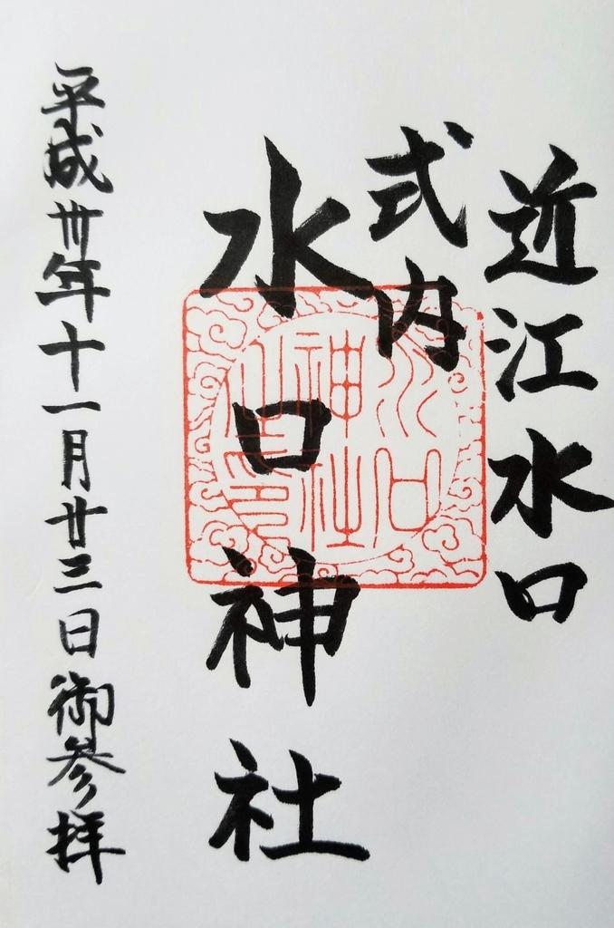 水口神社の御朱印