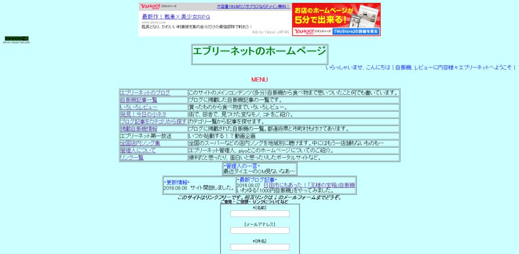 f:id:makochan1975:20160816164144p:plain