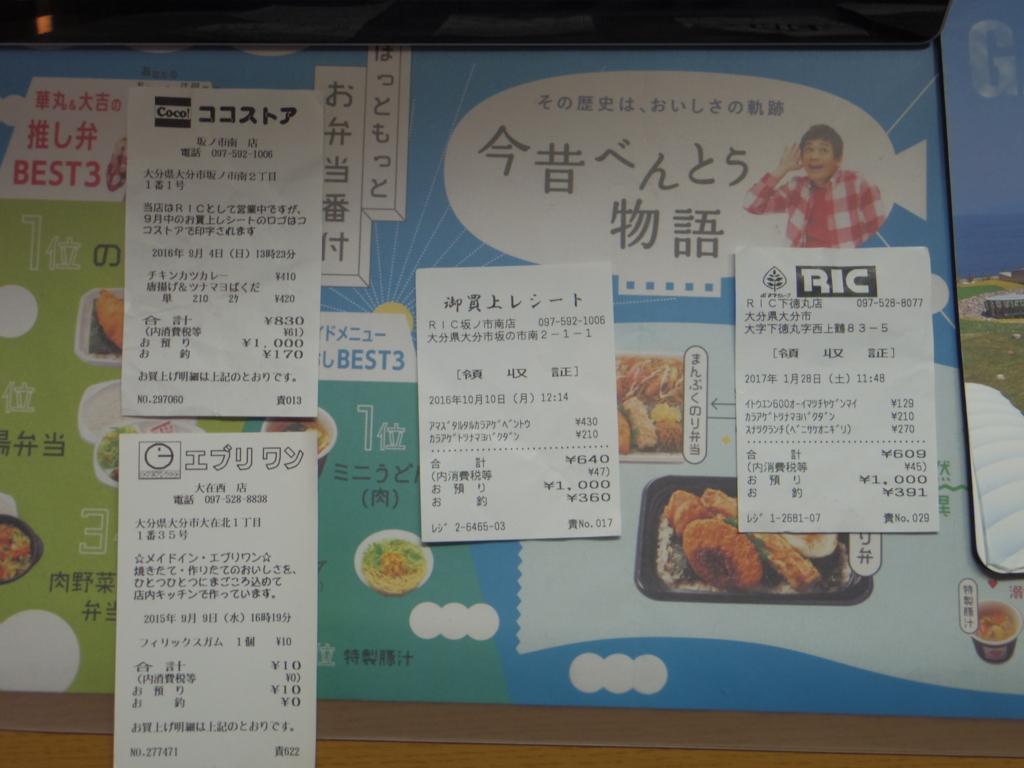 f:id:makochan1975:20170128174806j:plain