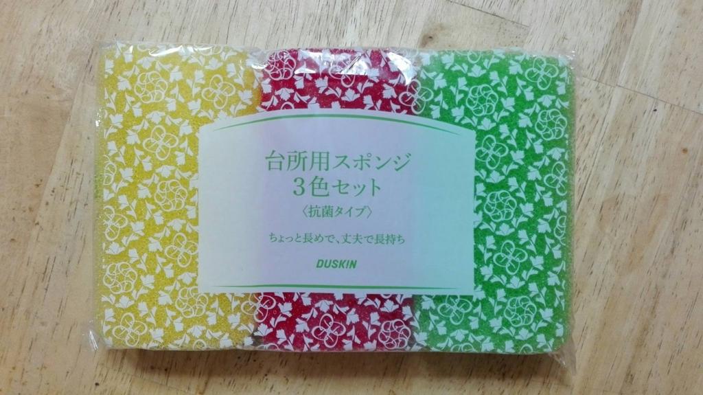 f:id:makochii-611-218:20160929001403j:plain