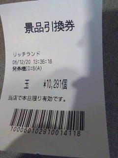 f:id:makoduchi:20081220133635j:image