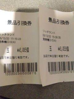 f:id:makoduchi:20081220171645j:image