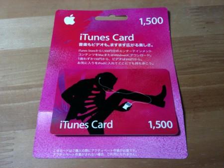 昨日、iTunesカード1500円券かった。