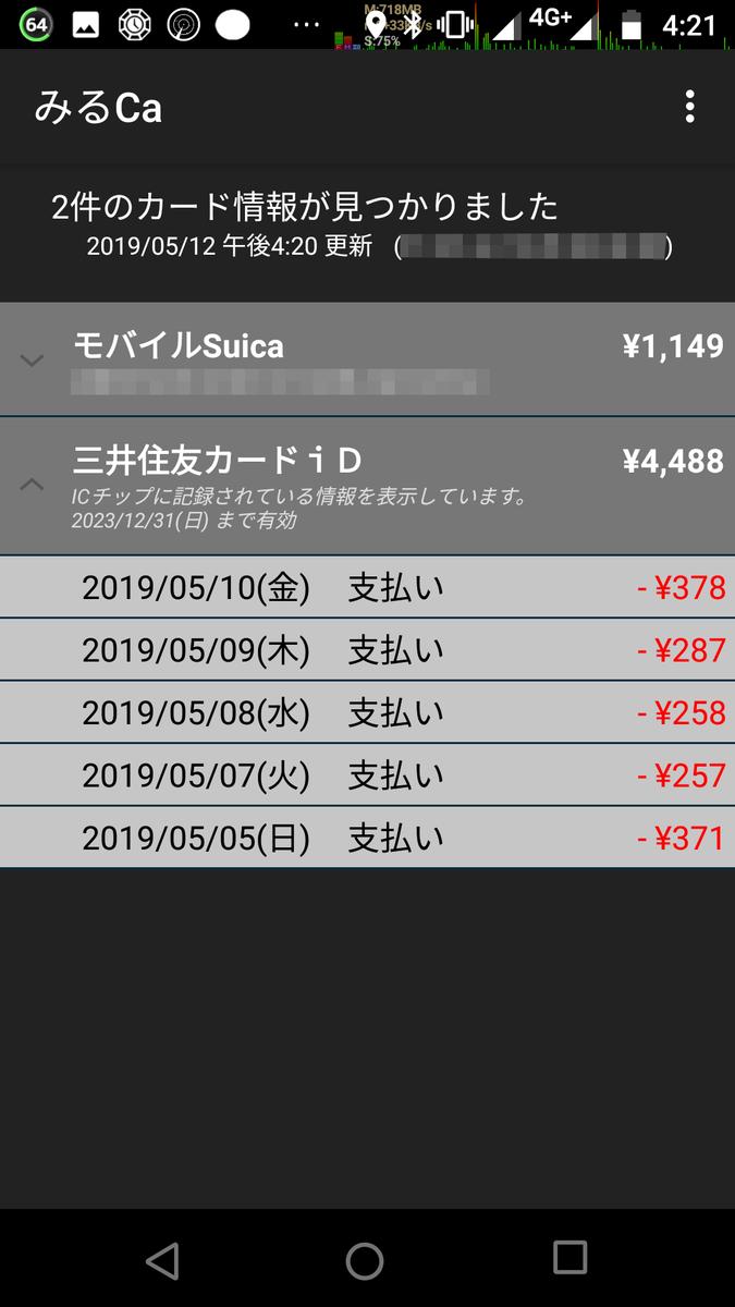 f:id:makoro2_0:20190513121419p:plain