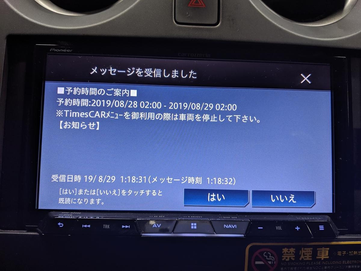 f:id:makoro2_0:20190829011840j:plain