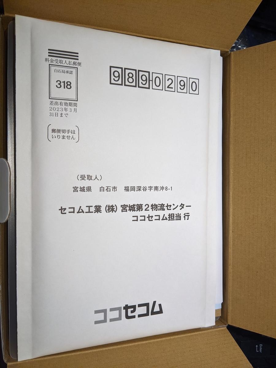 f:id:makoro2_0:20210320173254j:plain