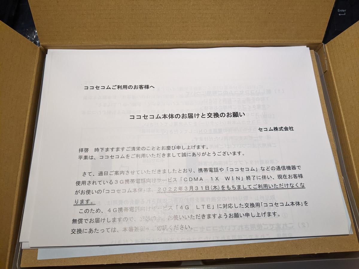 f:id:makoro2_0:20210320173315j:plain