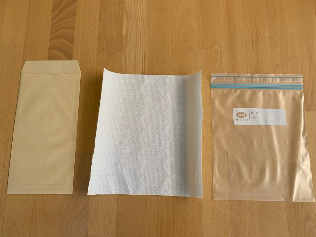 水草の梱包資材