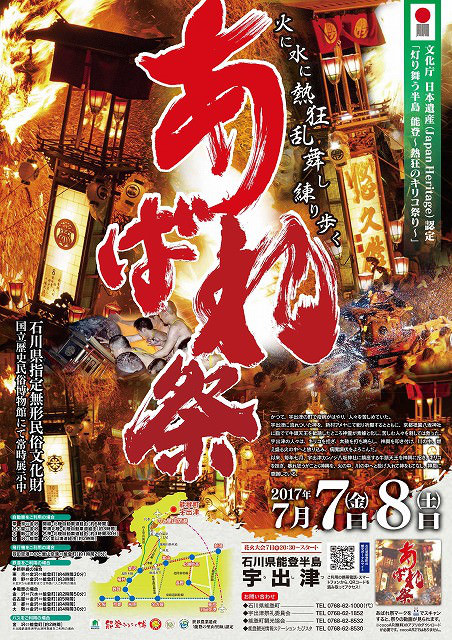 f:id:2017.07.08.あばれ祭