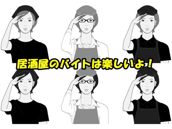 アルバイト・女性