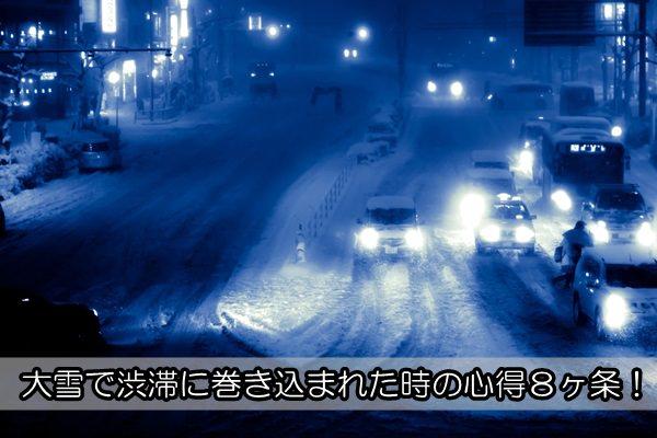 大雪渋滞心得
