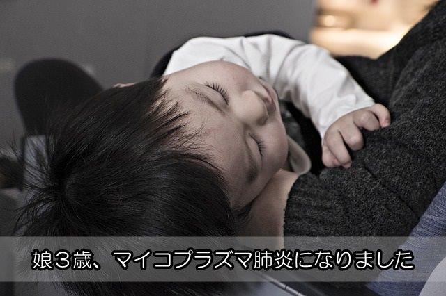 マイコプラズマ肺炎.子供