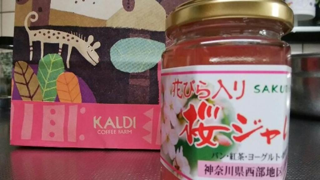桜ジャムの写真