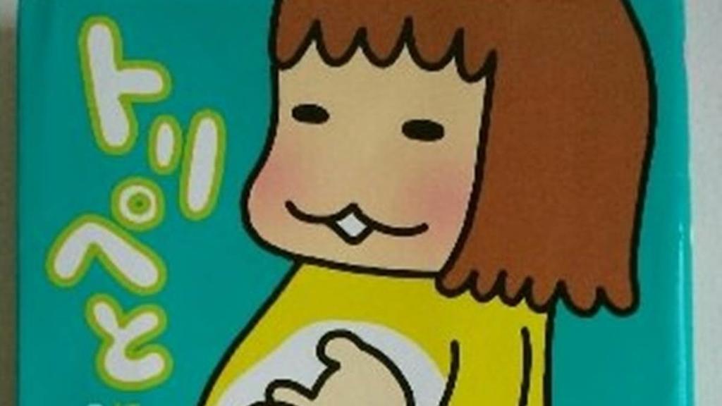 トリペと漫画の表紙の写真