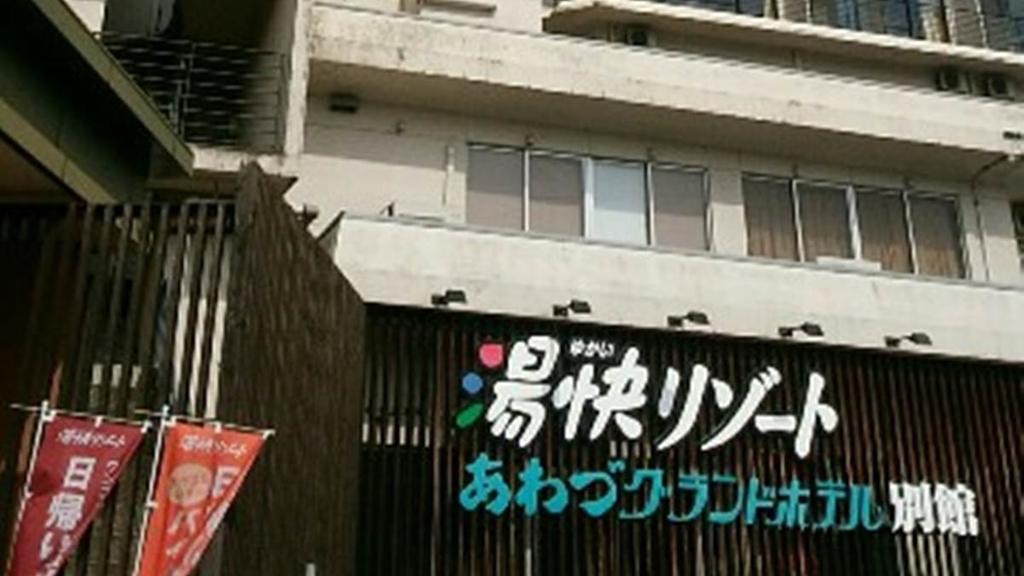 湯快リゾート・粟津グランドホテルの写真