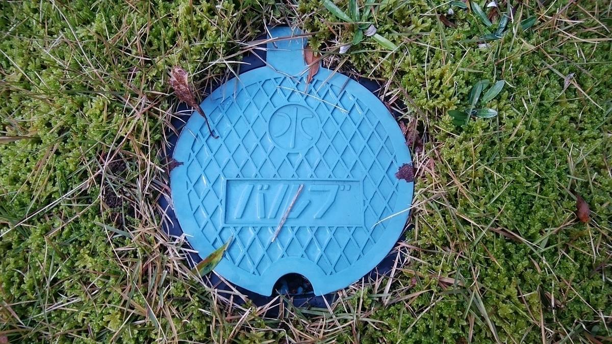 止水栓の場所の写真
