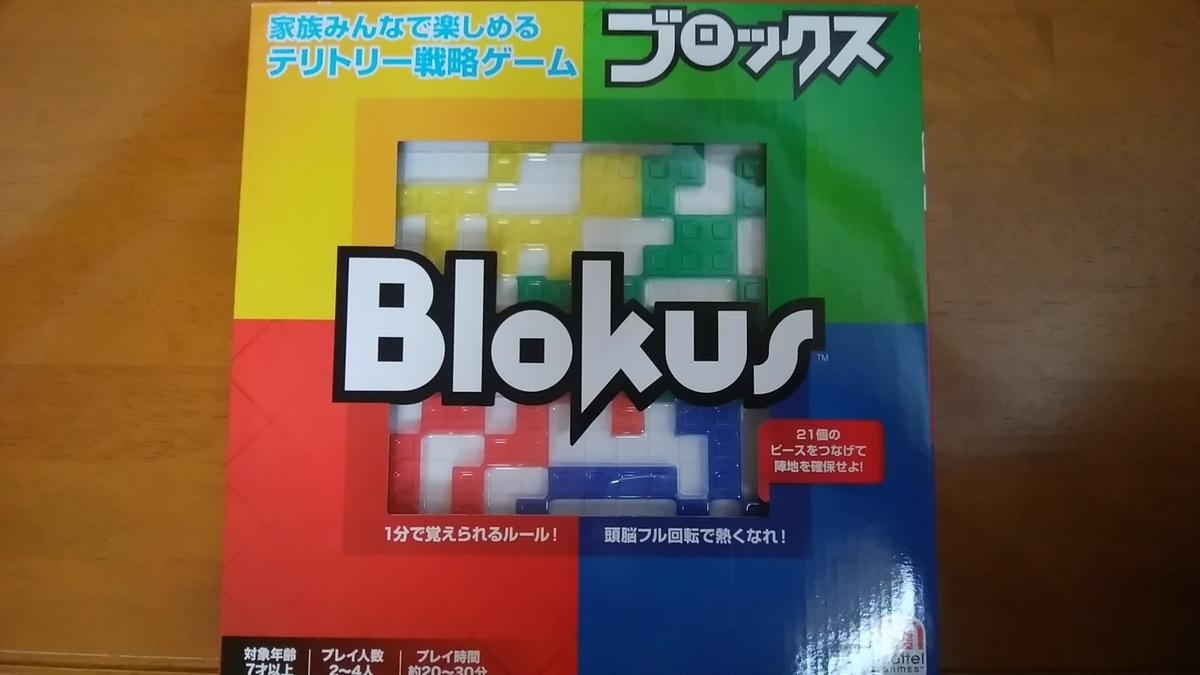 Blokus(ブロックス)の箱の写真
