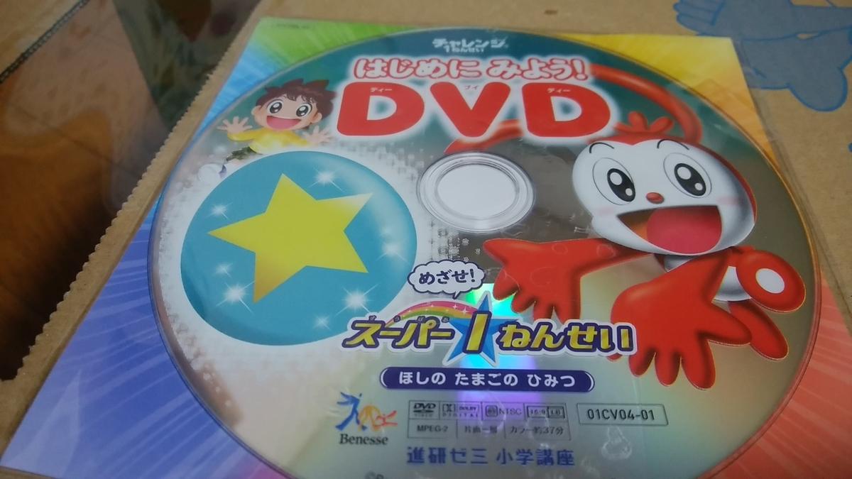 チャレンジ1年生 解説DVDの写真