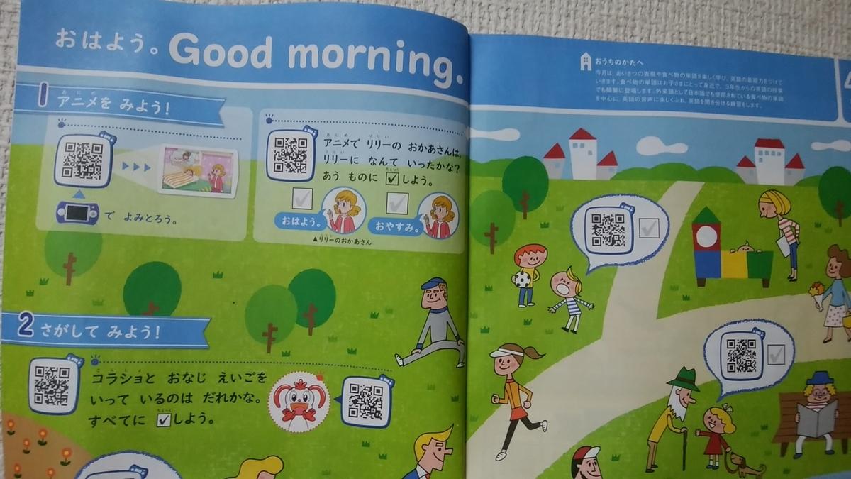 『チャレンジえいご 1年生』のページの写真