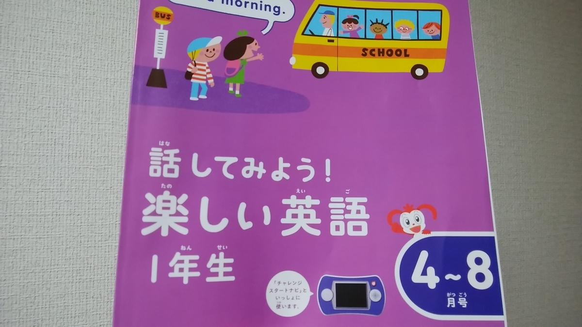 英語の教材の写真