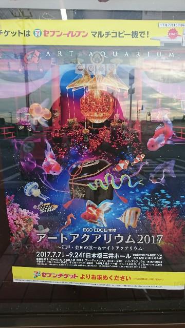 f:id:makoto-1974on-air-rockzero:20170702202232j:image
